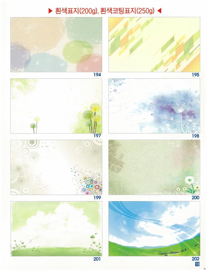 크기변환_2015_태양특수지_표지[1]_Page_17.jpg