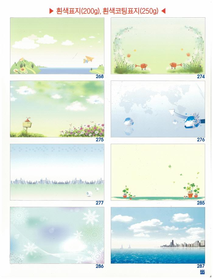 크기변환_2015_태양특수지_표지[1]_Page_21.jpg