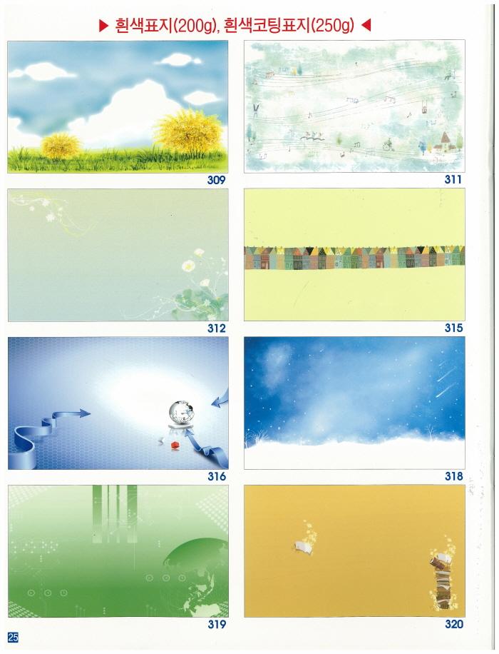 크기변환_2015_태양특수지_표지[1]_Page_24.jpg