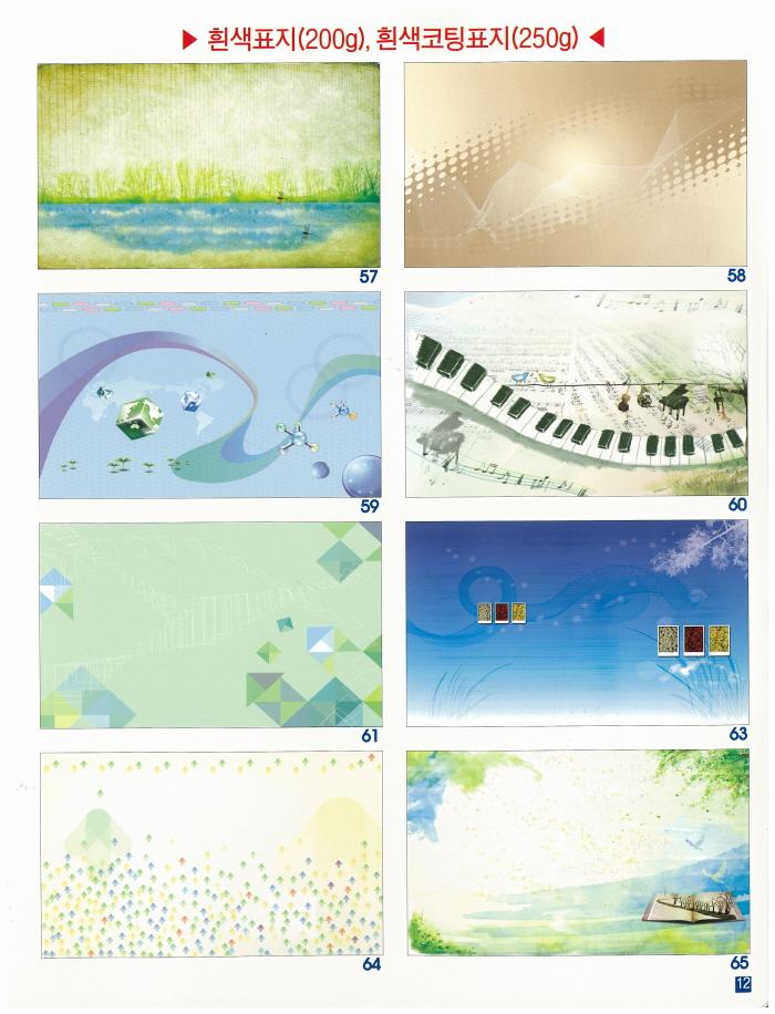 크기변환_2015_태양특수지_표지[1]_Page_11.jpg