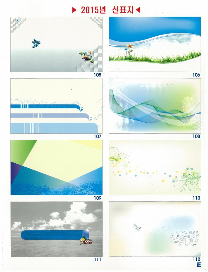 크기변환_2015_태양특수지_표지[1]_Page_09.jpg