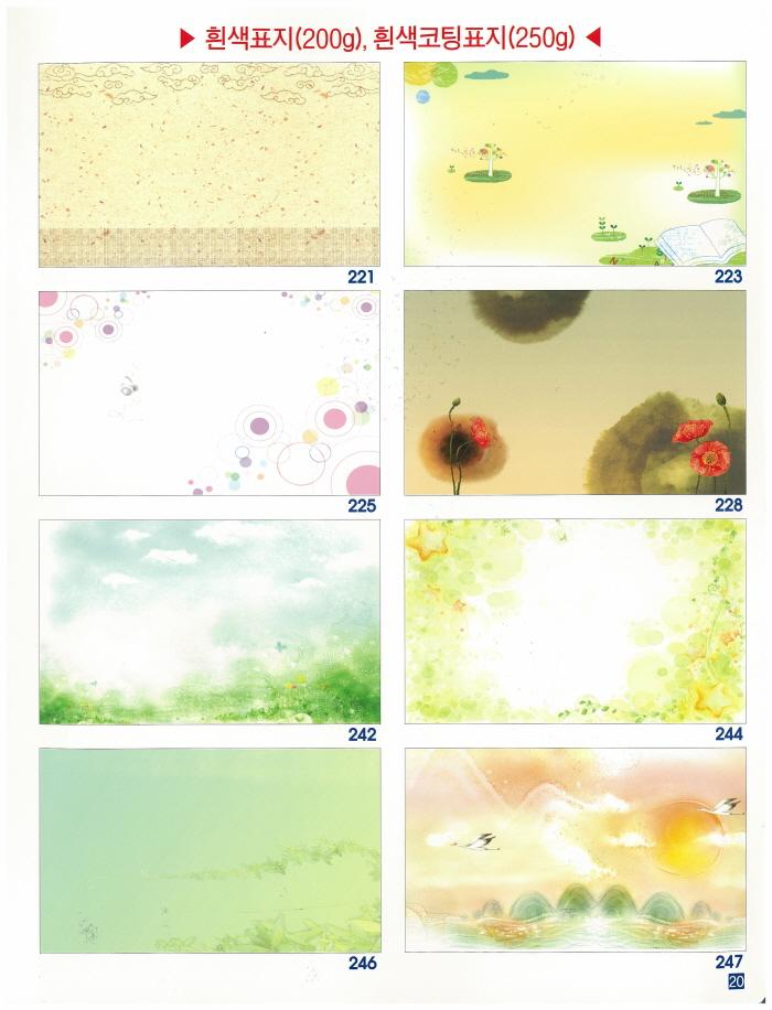 크기변환_2015_태양특수지_표지[1]_Page_19.jpg