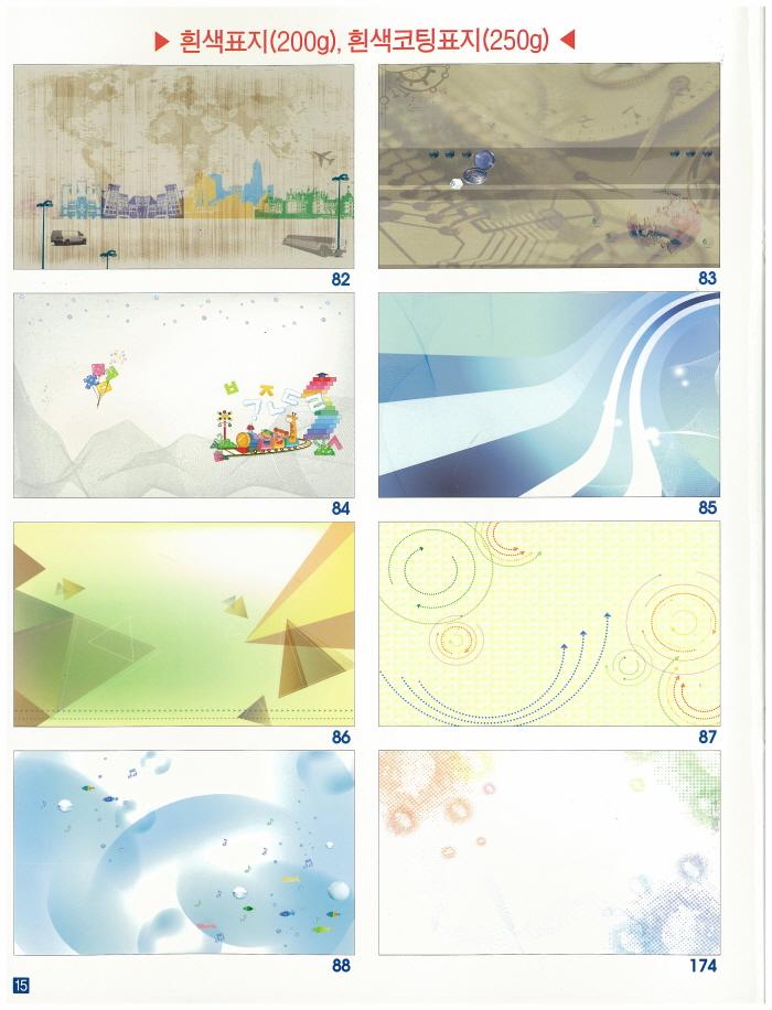 크기변환_2015_태양특수지_표지[1]_Page_14.jpg