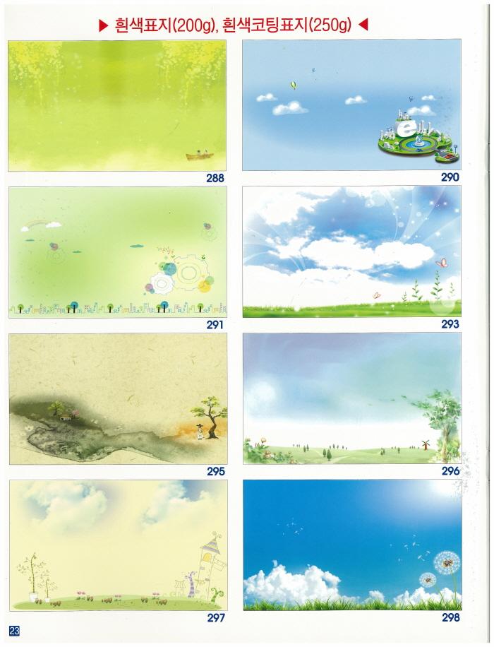 크기변환_2015_태양특수지_표지[1]_Page_22.jpg