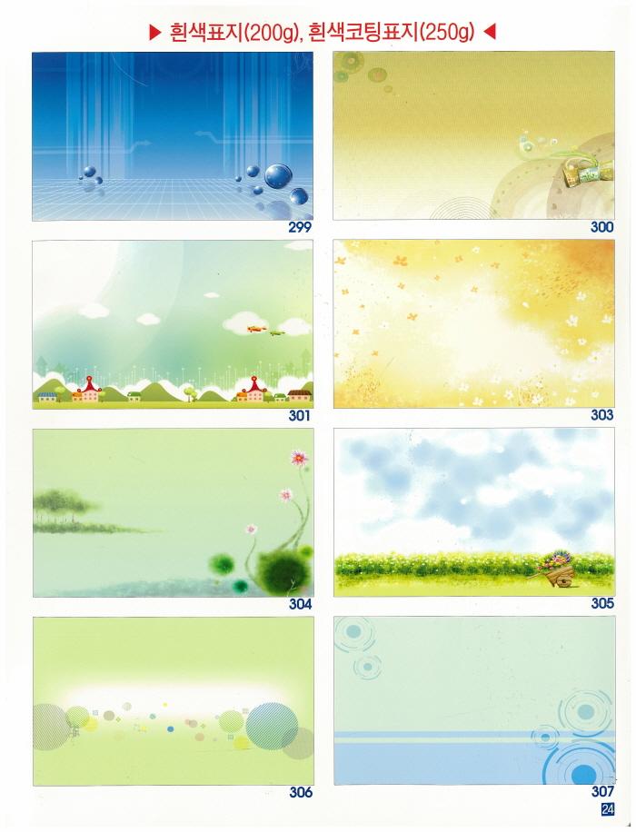 크기변환_2015_태양특수지_표지[1]_Page_23.jpg